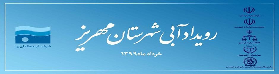 رویداد آبی شهرستان مهریز