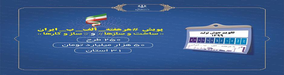 هر هفته الف-ب-ایران
