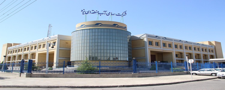 شرکت سهامی آب منطقه ای یزد